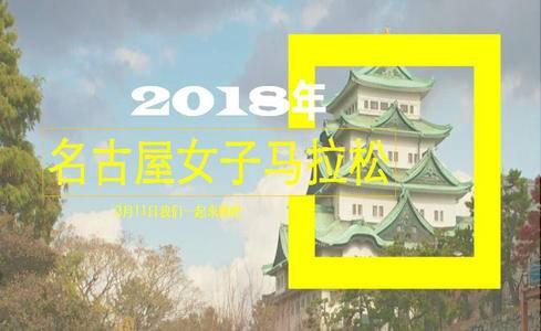 2018年名古屋女子马拉松