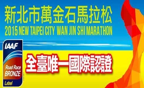 2018台湾万金石马拉松直通名额