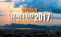 2017昆明100越野挑战赛