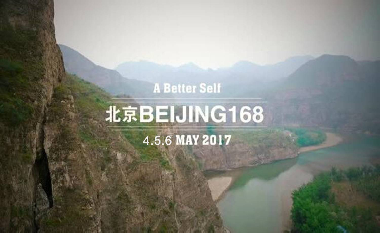 2018北京100英里爱江山英雄挑战赛