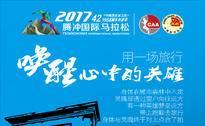 2017腾冲国际马拉松赛