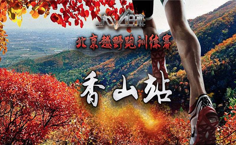 2018北京越野跑训练赛-香山站
