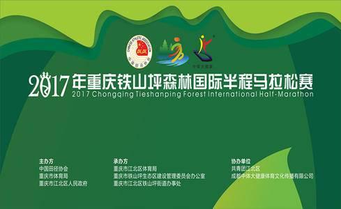 2017年重庆铁山坪森林国际半程马拉赛