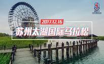 2017苏州太湖国际马拉松