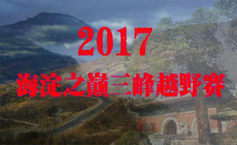 2017海淀之巅三峰越野赛