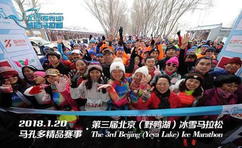 马孔多精品赛事·第三届北京(野鸭湖)冰雪马拉松