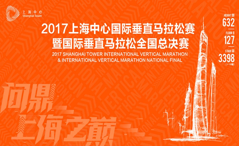 2017上海中心国际垂直马拉松赛暨国际垂直马拉松全国总决赛
