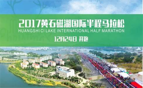 2017黄石磁湖国际半程马拉松