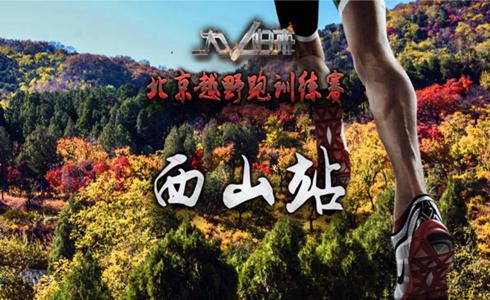 2018中国北京越野跑训练赛(第二站)-西山