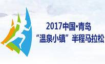 """2017中国·青岛""""温泉小镇"""" 半程马拉松赛"""