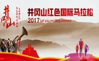 2017年井冈山红色国际马拉松
