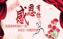 为爱奔跑. 2017感恩节线上马拉松(带有完赛时间的奖牌)