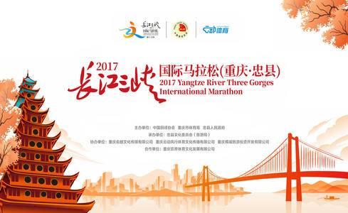 2017长江三峡国际马拉松(重庆·忠县)