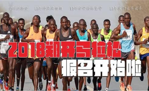 2018郑开国际马拉松