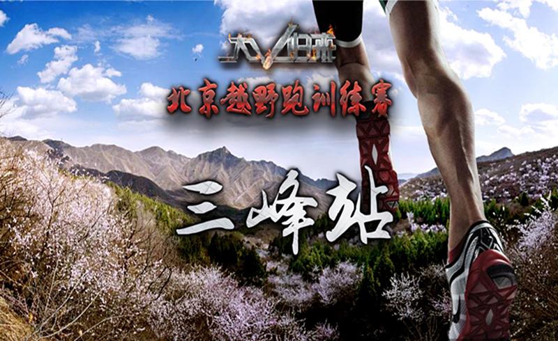 2018中国北京三峰越野跑训练赛