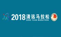 2018清远马拉松