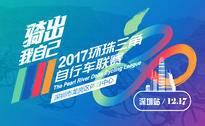 2017环珠三角自行车联赛·深圳站