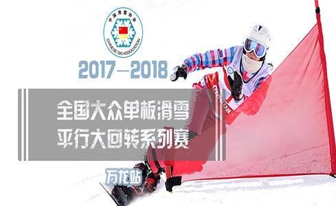 2017-2018年全国大众单板滑雪平行大回转系列赛-万龙站