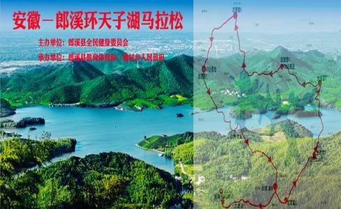 2017年安徽-郎溪第五届环天子湖马拉松