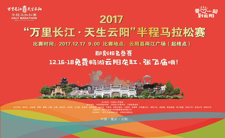 2017万里长江·天生云阳半程马拉松赛