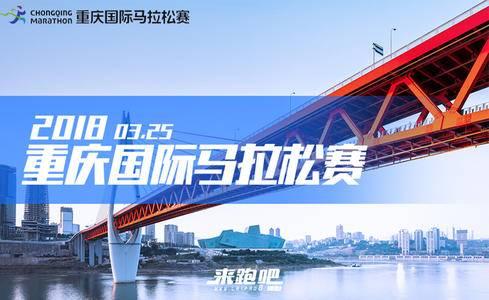 2018重庆国际马拉松