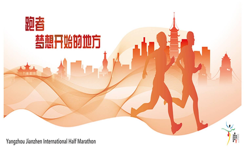 2018年扬州鉴真国际半程马拉松赛