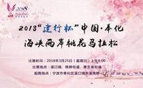 """2018""""建行杯""""中国·奉化海峡两岸桃花马拉松赛"""
