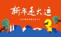 【新年走大运】2018苏州首届新年走运大会,健身祈福行大运!