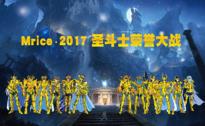Mrice.2017圣斗士荣誉大作战之摩羯宫