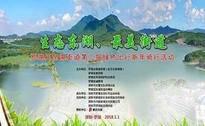 """罗湖区东湖街道第二届""""生态东湖 最美街道"""" 绿色出行新年骑行活动"""