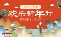 【2018欢乐新年行】1.1元旦 新年首日行,杭州首届元旦登山祈福大会!