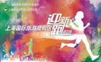 2018上海国际旅游度假区迎新跑