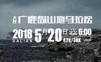 2018广鹿岛山地马拉松