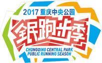 """2017重庆中央公园""""跑向新时代""""全民跑步季"""