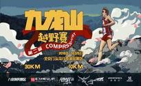 第二届Compressport九龙山越野赛