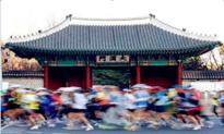 2018韩国首尔马拉松三天两晚自由行