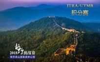 2018南京老山国家森林公园100公里国际越野挑战赛