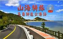 2018马自骑资格赛连云港站(连云港马自骑)