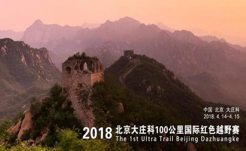 第一届北京大庄科100公里国际红色越野赛