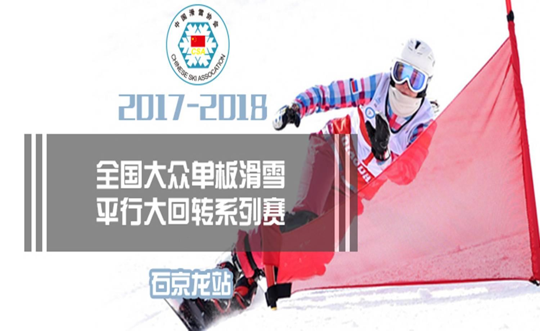 2017-2018年全国大众单板滑雪平行大回转系列-石京龙站