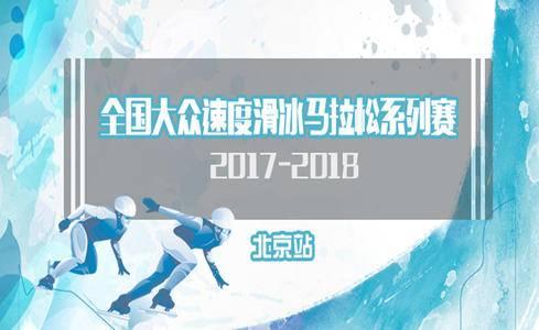 2017—2018年全国大众速度滑冰马拉松赛-北京站