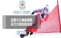 2017-2018年全国大众单板滑雪平行大回转系列赛-长城岭站