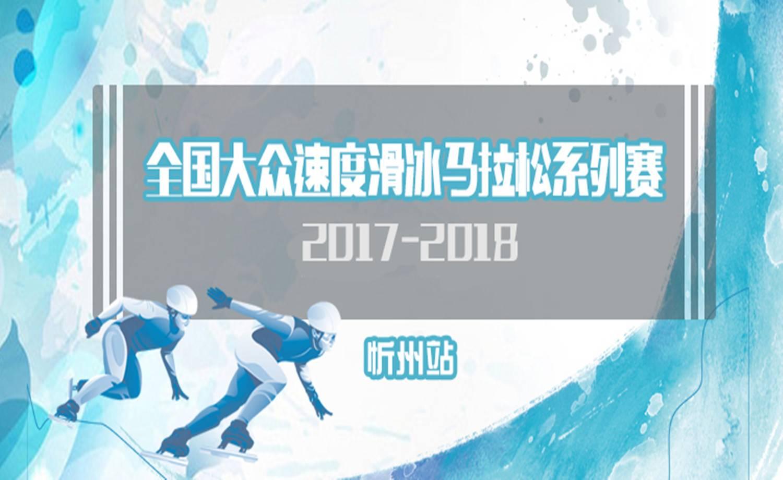 2017—2018年全国大众速度滑冰马拉松赛-山西省忻州站