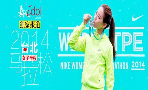 2018台北女子半程马拉松