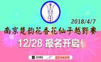 2018南京楚韵花香花仙子越野赛