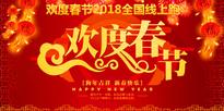 2018欢度春节全国线上跑(报名送春节红包和生肖吉祥物)