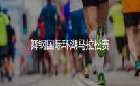2018舞钢国际环湖马拉松赛