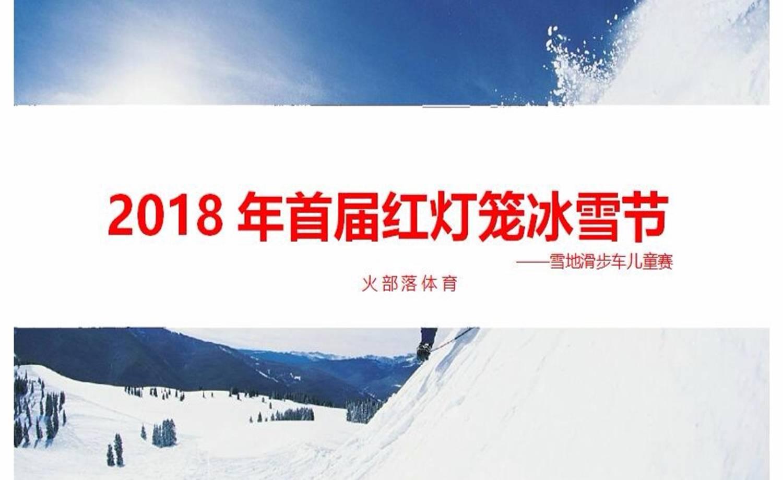 2018年首届红灯笼冰雪节 ——雪地滑步车儿童赛