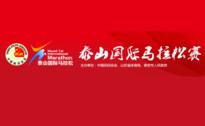 2018泰山国际马拉松赛