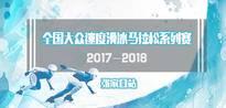 2017—2018年全国大众速度滑冰马拉松赛-张家口站